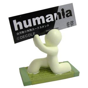 ヒューマニア humania