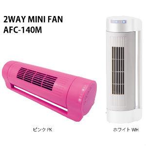 アピックス(APIX) 2way ミニファン タワー型扇風機