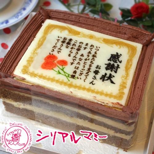 母の日 感謝状型ケーキ