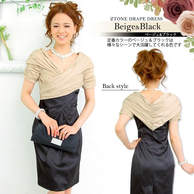 ベーシックな色でデザインにこだわりたい方におすすめ!黒×ベージュのドレープドレス