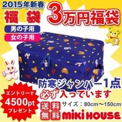 ●憧れのミキハウスの福袋