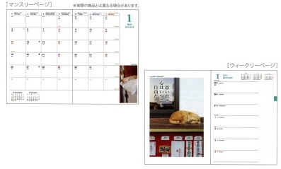 ●猫の手帳 B6ブックダイアリー(猫川柳)