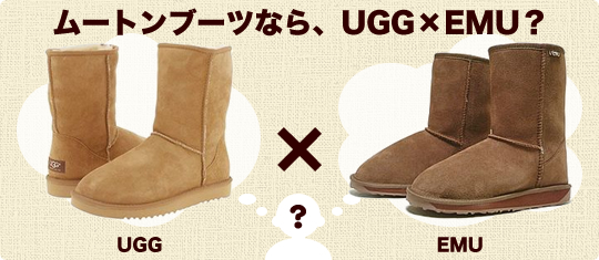 mouton_boots ムートンブーツ シープスキンブーツ UGG EMU