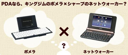 PDA(携帯情報端末)なら、キングジムのポメラ(pomera)×シャープのネットウォーカー(Netwalker)?