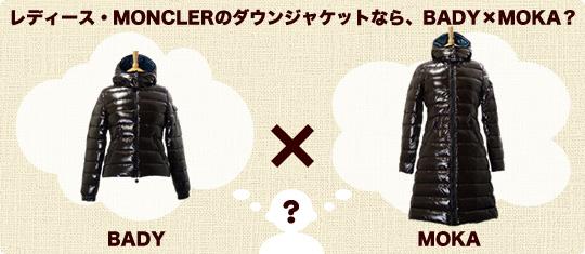 レディース・MONCLER(モンクレール/モンクレー)のダウンジャケットなら、BADY×MOKA?