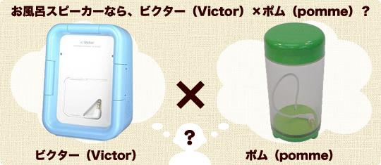 お風呂スピーカーなら、ビクター(Victor)×ポム(pomme)?