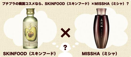 プチプラの韓国コスメなら、SKINFOOD(スキンフード)×MISSHA(ミシャ)?