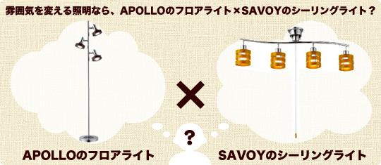 雰囲気を変える照明なら、APOLLOのフロアライト×SAVOYのシーリングライト?