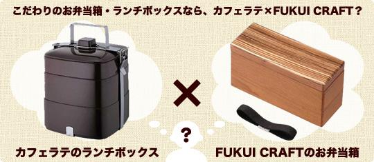 こだわりのお弁当箱・ランチボックスなら、カフェラテ×FUKUI CRAFT?