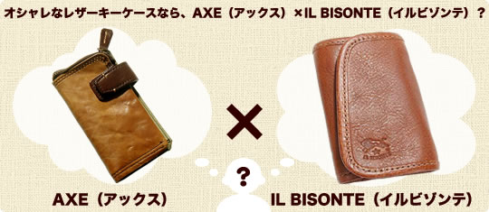 オシャレなレザーキーケースなら、AXE(アックス)×IL BISONTE(イルビゾンテ)?