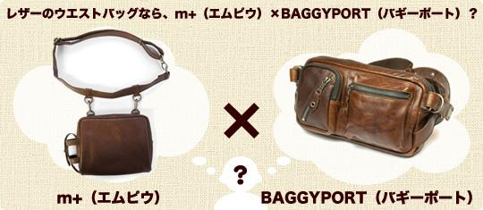 レザーのウエストバッグなら、m+(エムピウ)×BAGGYPORT(バギーポート)?