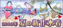 2010年新作レディース水着特集