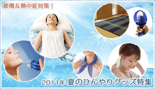 節電&熱中症・暑さ対策!2011夏のひんやりグッズ特集