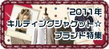 ラベンハムに続け!2011年人気キルティングジャケットブランド特集