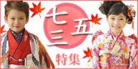 2013年七五三特集 | 着物だけじゃない!