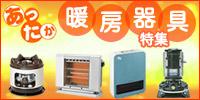 2013年あったか暖房器具特集