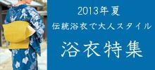 2013年和の伝統浴衣で大人スタイル|レディース浴衣特集