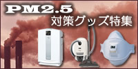 PM2.5対策グッズ特集 | PM2.5対応マスク、空気清浄機など