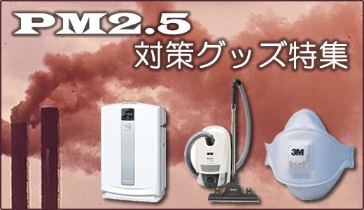 banner-PM2.5