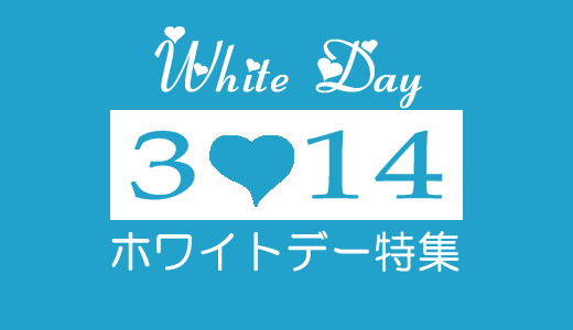 banner-whiteday