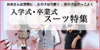 入学式・卒業式スーツ特集 | お母さんは清楚に、女の子はかわいく!
