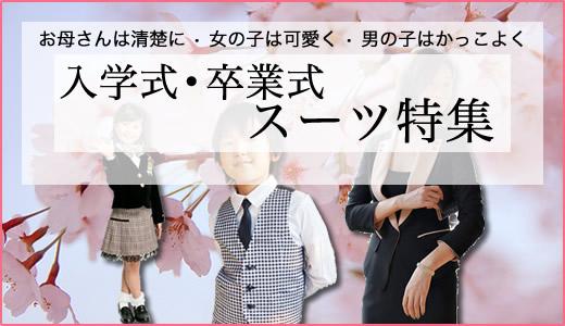 banner-入学式・卒業式スーツ特集
