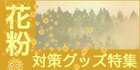 花粉対策グッズ特集 | マスク、メガネ、空気清浄器で快適に過ごそう!