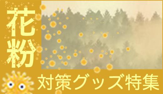 banner-花粉対策グッズ特集