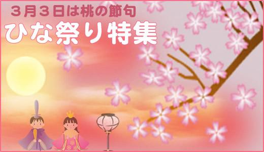 banner-hinamatsuri