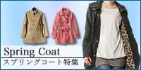スプリングコート特集 | 春の最新コートでお出かけしましょう