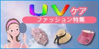 UVケア ファッション特集 | この夏、絶対焼かない!紫外線対策
