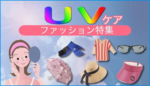 banner-UVケア ファッション特集