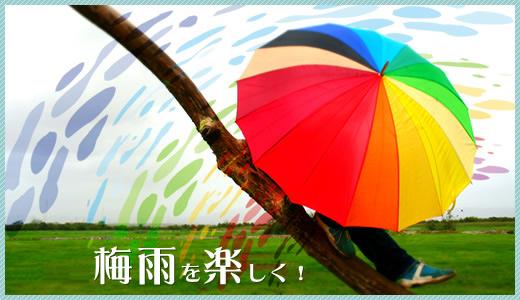 banner-梅雨特集|梅雨を楽しく乗り切るグッズ