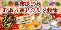 食欲の秋♪お取り寄せグルメ特集 | 松茸・栗・スイーツ・新米・さんまなどなど