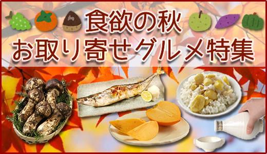 食欲の秋♪お取り寄せグルメ特集 | 松茸・栗・スイーツ・新米・さんま