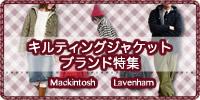 【ラベンハム】 キルティングジャケット特集 【マッキントッシュ】