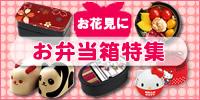 弁当箱特集|ランチタイムが楽しくなる、春の新生活!