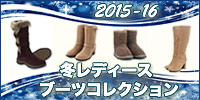 2015-16年冬レディース ブーツ |70年代風レトロなブーツが勢ぞろい!