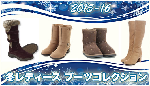 2015年冬レディース ブーツコレクション