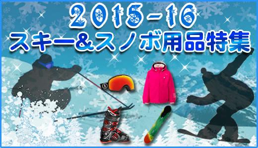 2015-16スキー・スノボ用品特集