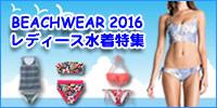 2016年レディース水着特集 |洋服感覚で楽しめる大人かわいい水着!