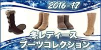 2016-17年冬レディース ブーツ |70年代風レトロなブーツが勢ぞろい!