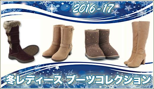 2016年冬レディース ブーツコレクション