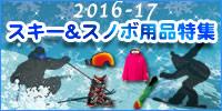 2016-17年スキー・スノボ用品特集 | 流行人気ブランドはどれ!?