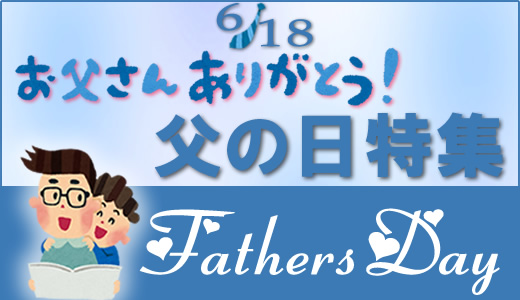 banner-2017年父の日特集