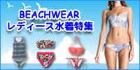 レディース水着特集  洋服感覚で楽しめる大人かわいい水着!