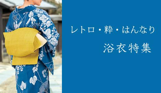 banner-浴衣特集|今年のトレンドは、レトロ古典・粋・はんなりで決まり!