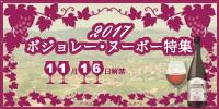 2017年ボジョレー ヌーボー特集   今年は11月16日解禁 _Y_ヽ(゜▽^)