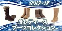 冬レディース ブーツ  70年代風レトロなブーツが勢ぞろい!