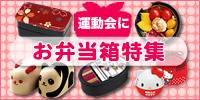 弁当箱特集|運動会や会社で自慢のお弁当箱を見せっこしよう!